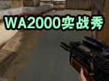 火线精英雨晨-WA2000实战秀