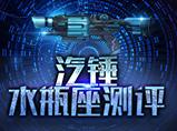 火线精英真人-火线歪Y战第22期
