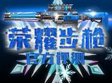 火线精英真人-火线歪Y战第17期