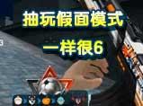 火线精英抽-AK47嘉年华假面模式