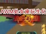 火线精英小Q-AWM处女座玩生化模式
