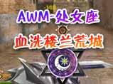 火线精英誓言-AWM处女座血洗楼兰荒城