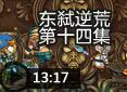 造梦西游4道济-东弑逆荒第十四集