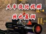 火线精英飞云-寂灭黑金超神闪狙秀
