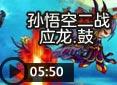 造梦西游4闲暇的人-孙悟空战应龙.鼓