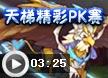 洛克王国天梯精彩PK赛