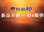 火线精英M4榴弹介绍视频