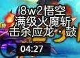造梦西游4春雪-8w2悟空满级火魔斩杀应龙・鼓