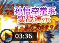 造梦西游4搁浅-孙悟空拳系心法实战演示