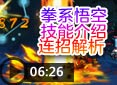 造梦西游4小y-拳系悟空技能介绍连招解析