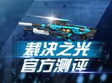 火线精英真人-火线歪Y战第27期