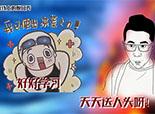 火线精英真人-火线快男第2期