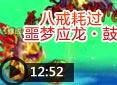 造梦西游4紫幽-八戒耗过噩梦应龙・鼓