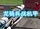 火线精英狸猫解说-DS龙骑兵战机甲