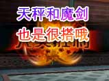 火线精英高冷杨神-天秤配魔剑玩生化