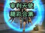 火线精英木杉-审判天使阿巴顿精彩合集