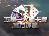 火线精英真人-火线歪Y战第28期