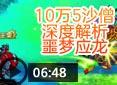 造梦西游4国际版-10万5沙僧解析噩梦应龙