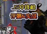 火线精英冰牛奶-JS冲锋枪热诚曙光评测&实战