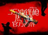 火线精英真人-火线歪Y战第30期