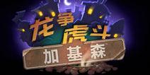 炉石传说新资料龙争虎斗加基森宣传片