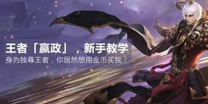 王者荣耀嬴政新手教学-入江闪闪