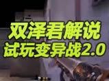 4399生死狙击双泽君试玩变异战2.0