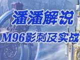 4399生死狙击潘潘解说M96影刺及实战