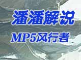 4399生死狙击潘潘武器解说:MP5风行者