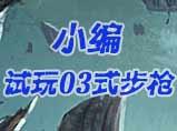 4399生死狙击小编青林试玩03式步枪