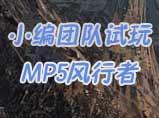 4399生死狙击小编MP5风行者团队试玩