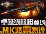 4399生死狙击MK路霸精彩评测第54期
