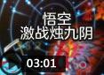造梦西游4萌龙-悟空激战烛九阴