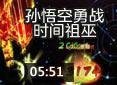 造梦西游4闲暇的人-孙悟空勇战时间祖巫