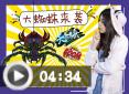 造梦西游4真人-夭斋志异第22集