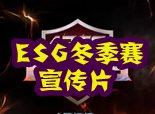 火线精英ESG冬季赛宣传片