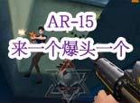 火线精英命运-AR15评测&实战