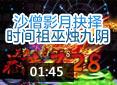 造梦西游4国际版-沙僧影月抉择时间祖巫烛九阴