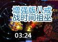造梦西游4紫幽-增强版八戒战时间祖巫