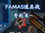 火线精英军子-FAMAS热诚玩道具模式