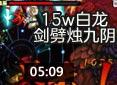 造梦西游4XI-15w白龙剑劈烛九阴