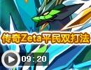 奥拉星传奇Zeta平民双打法