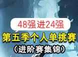 火线精英个人单挑进阶赛48进24集锦 第五季单挑赛