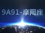 火线精英9A91-摩羯座