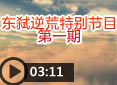 造梦西游4道济-东弑逆荒特别节目第一期