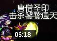 造梦西游4春雪-唐僧圣印击杀饕餮通天
