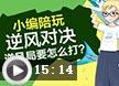 洛克王国小编陪玩第13期