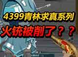 4399生死狙击青林实测火铳切枪是否被调整