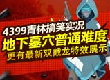 4399生死狙击青林地下墓穴普通娱乐实况