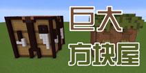 【木有新闻】我的世界巨大方块屋教程